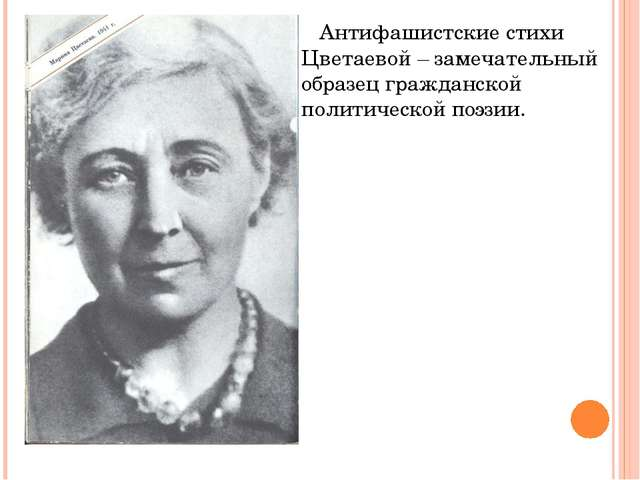 Антифашистские стихи Цветаевой – замечательный образец гражданской политичес...
