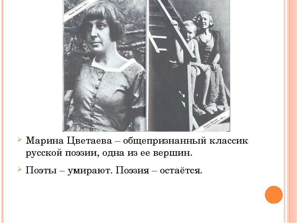 Марина Цветаева – общепризнанный классик русской поэзии, одна из ее вершин. П...