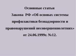 Основные статьи Закона РФ «Об основах системы профилактики безнадзорности и п