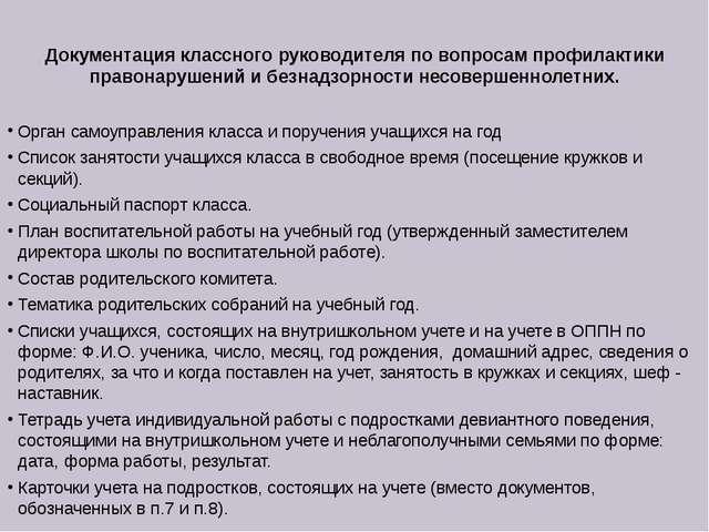 Документация классного руководителя по вопросам профилактики правонарушений и...