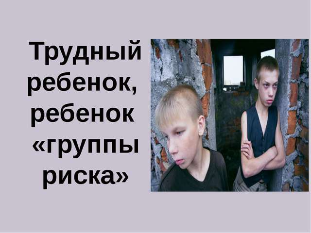 Трудный ребенок, ребенок «группы риска»