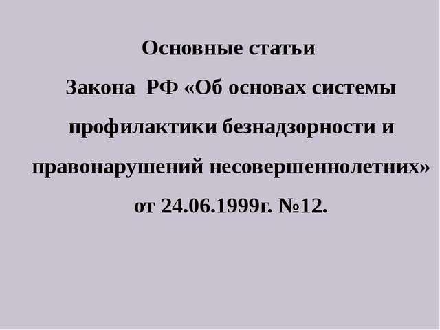 Основные статьи Закона РФ «Об основах системы профилактики безнадзорности и п...
