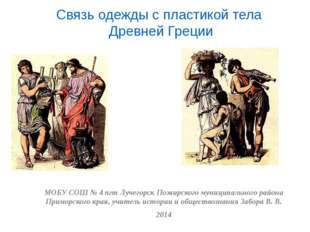 Связь одежды с пластикой тела Древней Греции МОБУ СОШ № 4 пгт Лучегорск Пожар