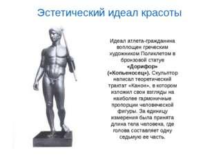 Эстетический идеал красоты Идеал атлета-гражданина воплощен греческим художни
