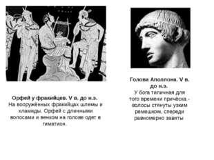 Орфей у фракийцев. V в. до н.э. На вооружённых фракийцах шлемы и хламиды. Орф