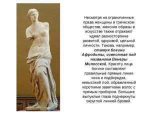 Несмотря на ограниченные права женщины в греческом обществе, женские образы в