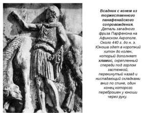 Всадник с конем из торжественного панафенайского сопровождения. Деталь запад