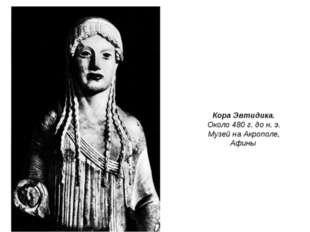 Кора Эвтидика. Около 480 г. до н. э. Музей на Акрополе, Афины