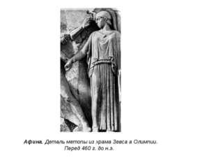 Афина. Деталь метопы из храма Зевса а Олимпии. Перед 460 г. до н.э.