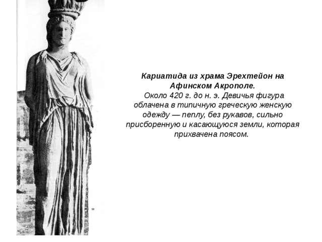 Кариатида из храма Эрехтейон на Афинском Акрополе. Около 420 г. до н. э. Деви...