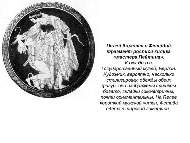 Пелей борется с Фетидой. Фрагмент росписи килика «мастера Пейтина», V век до...