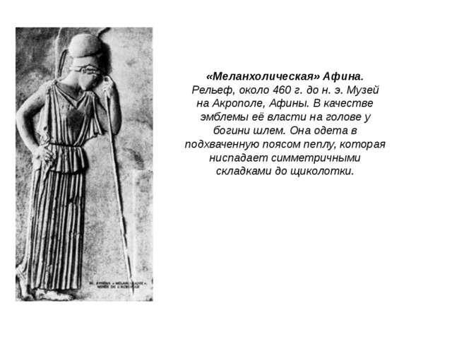 «Меланхолическая» Афина. Рельеф, около 460 г. до н. э. Музей на Акрополе, Афи...