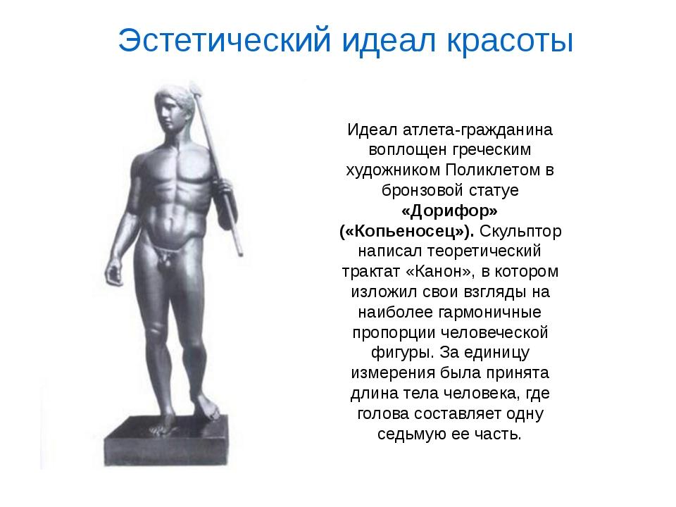Эстетический идеал красоты Идеал атлета-гражданина воплощен греческим художни...