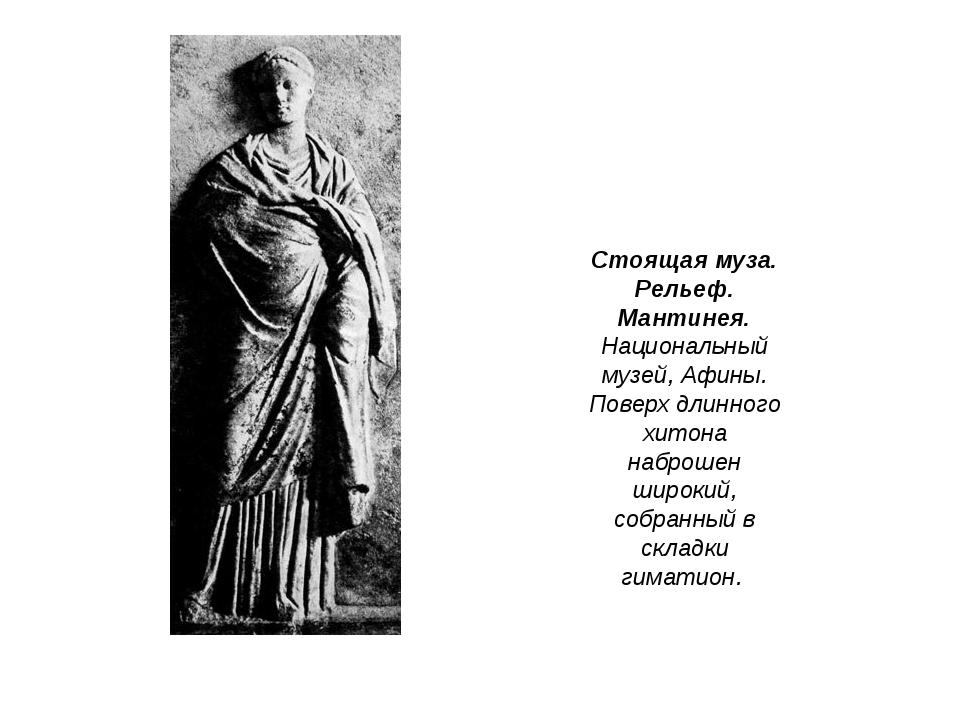 Стоящая муза. Рельеф. Мантинея. Национальный музей, Афины. Поверх длинного хи...