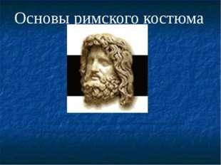 Основы римского костюма МОБУ СОШ № 4 пгт Лучегорск Пожарского муниципального