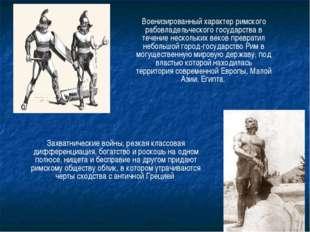 Военизированный характер римского рабовладельческого государства в течение не