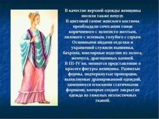 В качестве верхней одежды женщины носили также пенулу. В цветовой гамме женск