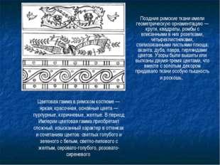 Поздние римские ткани имели геометрическую орнаментацию— круги, квадраты, ро