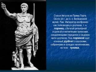 Статуя Августа из Прима Порта. Около 20 г. до н. э. Ватиканский музей, Рим. И