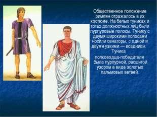 Общественное положение римлян отражалось в их костюме. На белых туниках и то