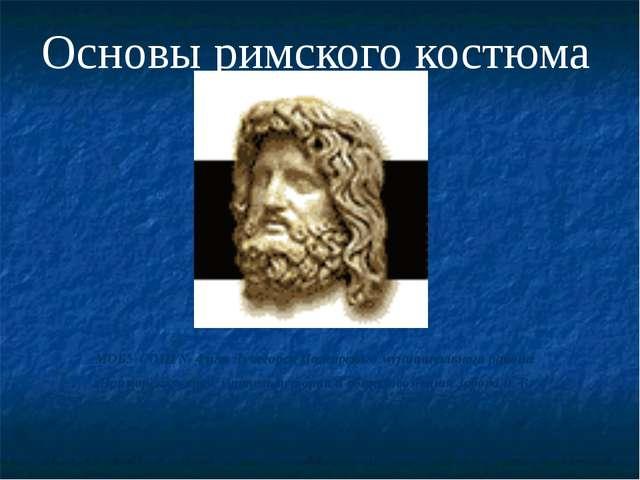 Основы римского костюма МОБУ СОШ № 4 пгт Лучегорск Пожарского муниципального...