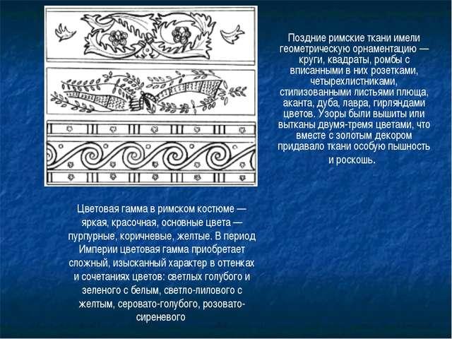 Поздние римские ткани имели геометрическую орнаментацию— круги, квадраты, ро...