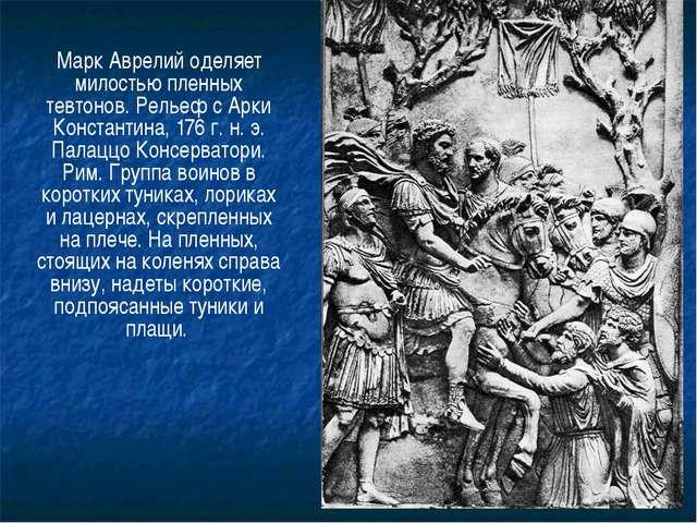 Марк Аврелий оделяет милостью пленных тевтонов. Рельеф с Арки Константина, 17...