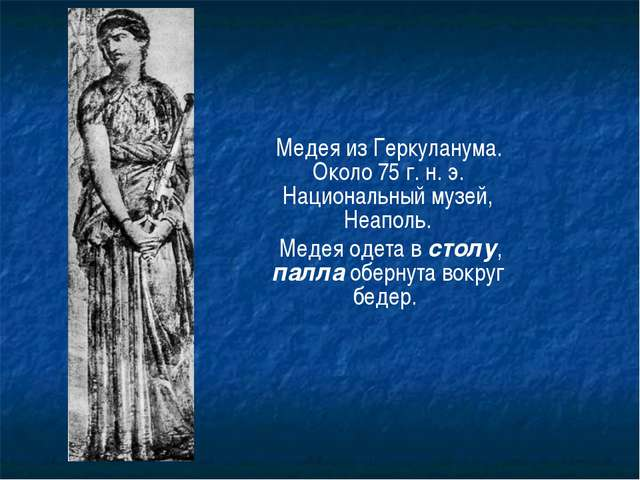 Медея из Геркуланума. Около 75 г. н. э. Национальный музей, Неаполь. Медея о...