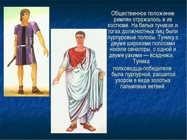 Общественное положение римлян отражалось в их костюме. На белых туниках и то...