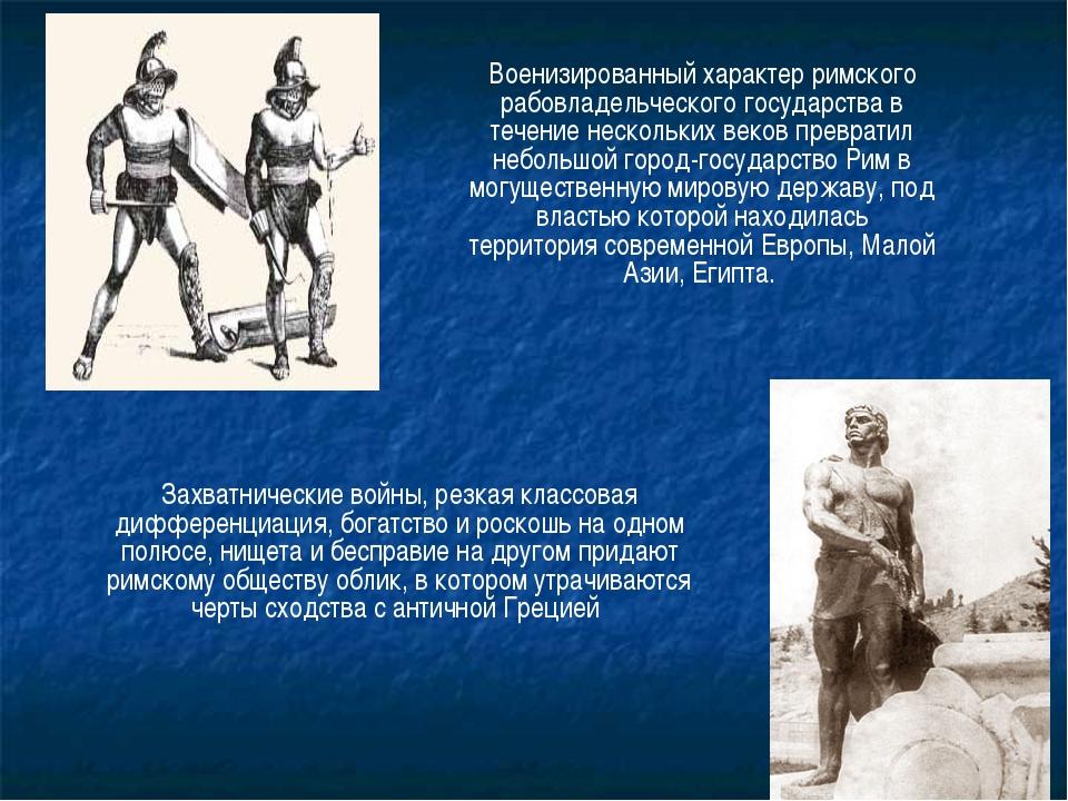 Военизированный характер римского рабовладельческого государства в течение не...