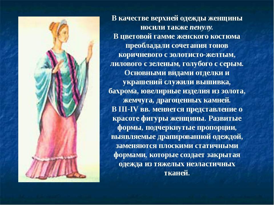 В качестве верхней одежды женщины носили также пенулу. В цветовой гамме женск...