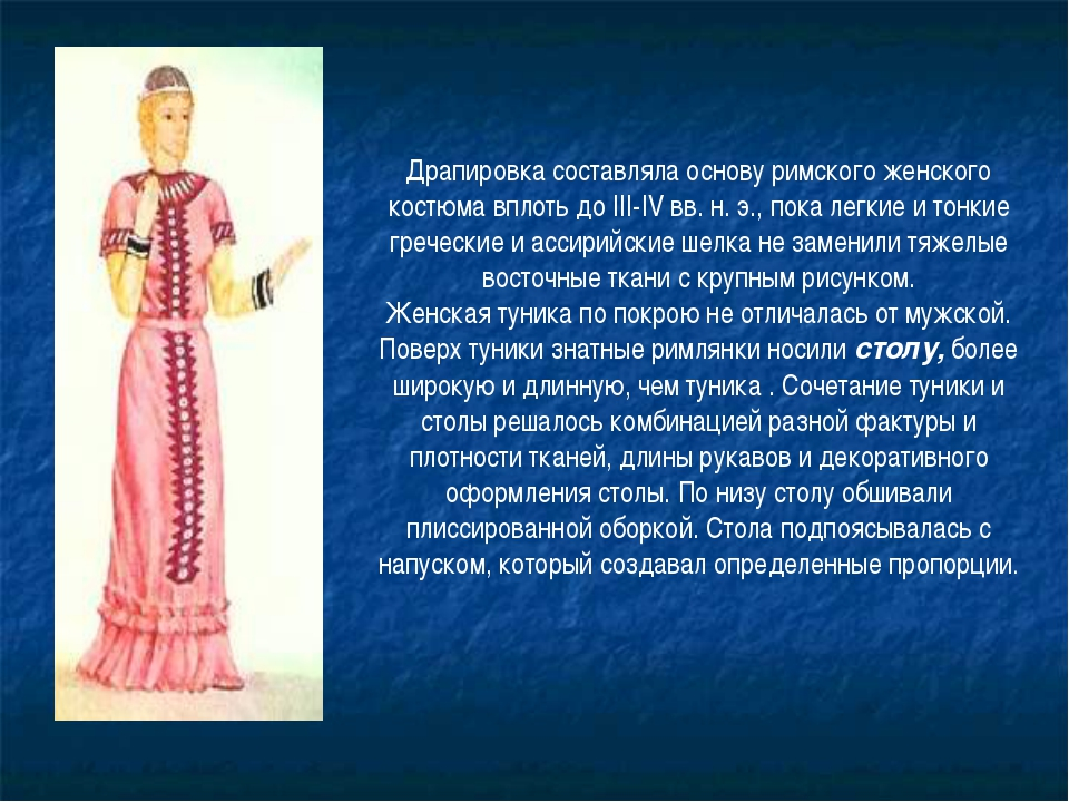 Драпировка составляла основу римского женского костюма вплоть до III-IV вв. н...