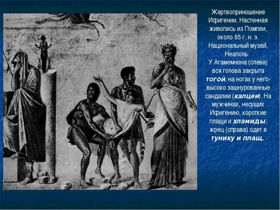Жертвоприношение Ифигении. Настенная живопись из Помпеи, около 65 г. н. э. На...