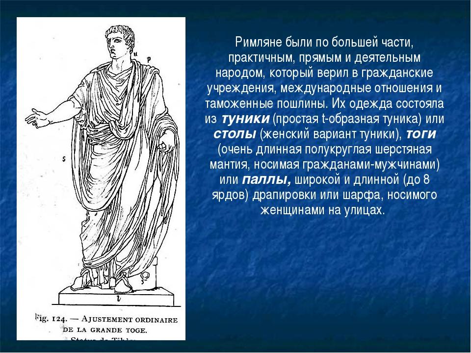 Римляне были по большей части, практичным, прямым и деятельным народом, котор...