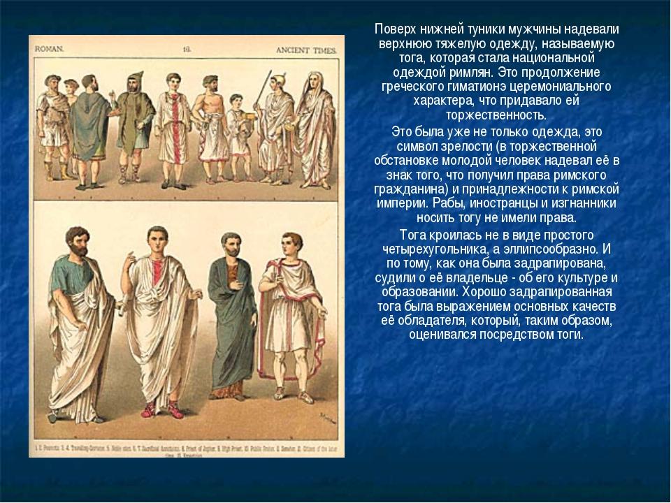 Поверх нижней туники мужчины надевали верхнюю тяжелую одежду, называемую тога...