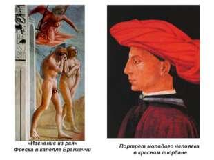 Портрет молодого человека в красном тюрбане «Изгнание из рая» Фреска в капелл
