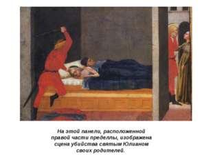 На этой панели, расположенной правой части пределлы, изображена сцена убийств