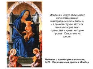 Младенец Иисус облизывает свои испачканные виноградным соком пальцы - в данно