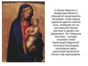 К образу Мадонны с Младенцем Мазаччо обращался неоднократно. Например, этому