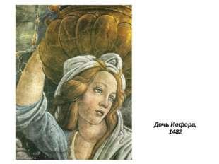 Дочь Иофора, 1482