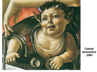 Сатир проказник,1483