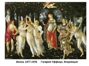 Весна, 1477-1478. Галерея Уффици, Флоренция