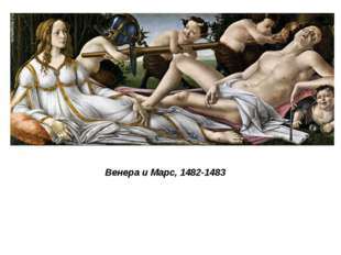 Венера и Марс, 1482-1483