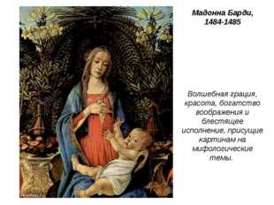 Мадонна Барди, 1484-1485 Волшебная грация, красота, богатство воображения и б