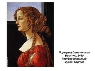 Портрет Симонетты Веспучи, 1480 Государственный музей, Берлин