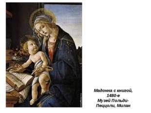Мадонна с книгой, 1480-е Музей Польди-Пеццоли, Милан