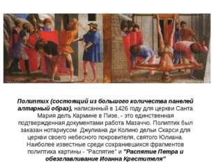 Полиптих (состоящий из большого количества панелей алтарный образ), написанны