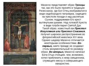 Мазаччо представляет образ Троицы так, как это было принято в традиции Ренесс