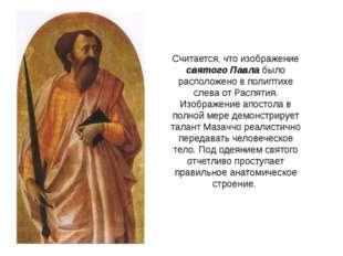 Считается, что изображение святого Павла было расположено в полиптихе слева о