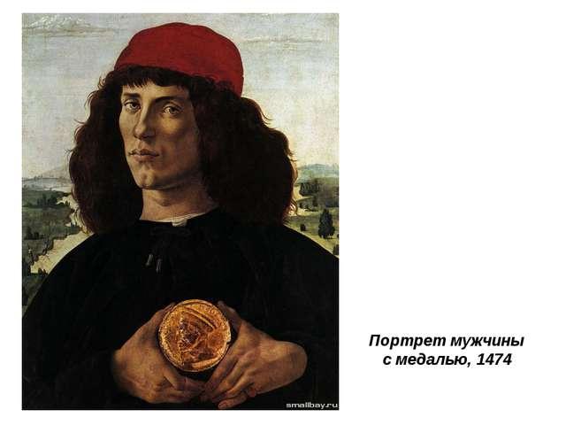 Портрет мужчины с медалью, 1474